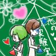 恋の実験室