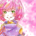 永遠の桜吹雪をあなたに…