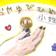 絵本風・おやゆび小姓