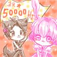 5万HIT ミミカミ