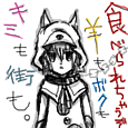オオカミ少年独白