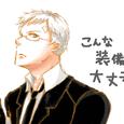 真田先輩 執事服ver.