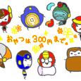 おやつは300円まで。