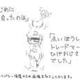 おやゆび小姓8