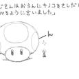 おやゆび小姓9