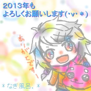 Cocolog_oekaki_2012_12_31_16_54